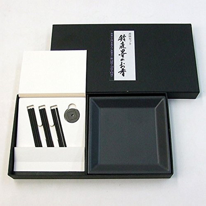 子供時代インスタンス変化する鈴鹿墨のお香 香皿セット