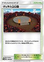 ポケモンカードゲーム SM8b 142/150 ヴェラ火山公園 スタジアム ハイクラスパック GXウルトラシャイニー