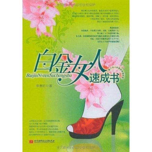 白金女人速成书[WX]李意昕北京航空航天大学出版社9787512402997