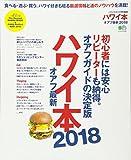 ハワイ本オアフ最新2018