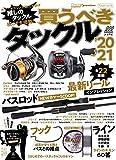 ルアーマガジン・プレミアム 『買うべきタックル'20-'21』 (Naigai Mook)