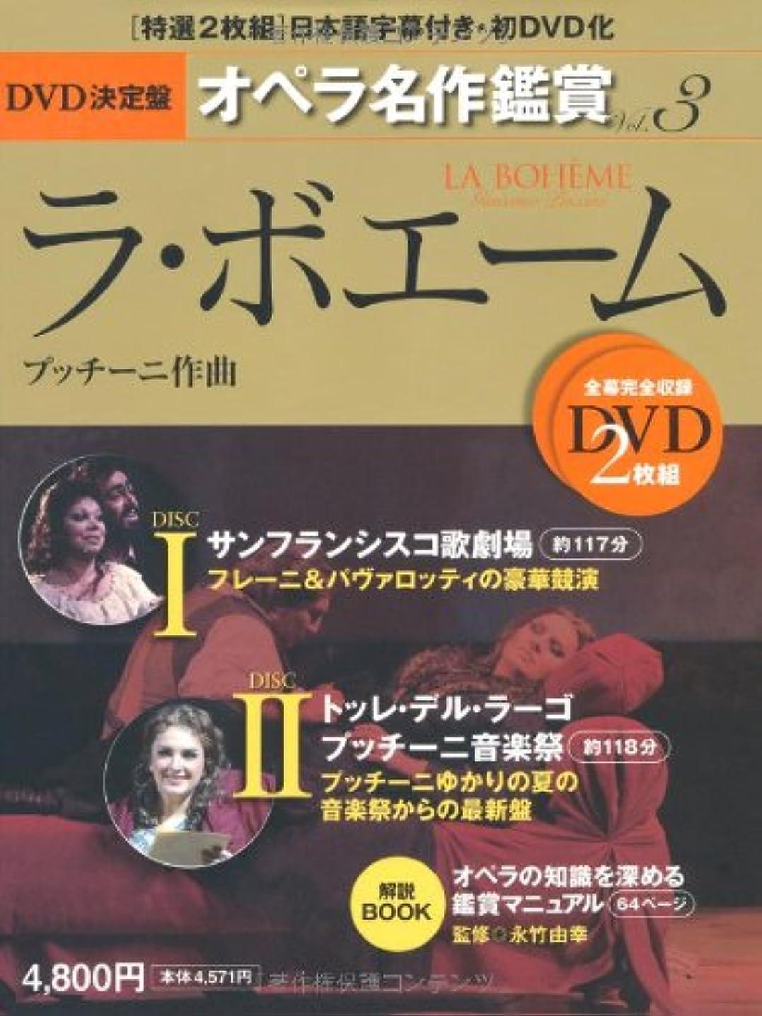神学校誠実さピザラ?ボエーム LA BOHEME - DVD決定盤オペラ名作鑑賞シリーズ 3 (DVD2枚付きケース入り) プッチーニ作曲