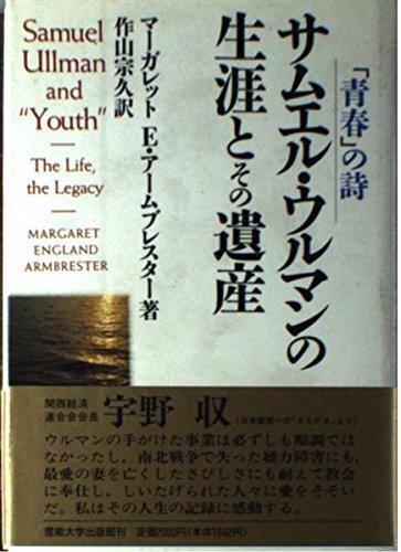 サムエル・ウルマンの生涯とその遺産―「青春」の詩