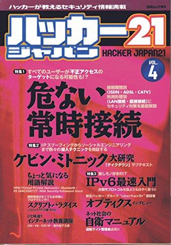 ハッカージャパン21 vol.4 (白夜ムック Vol. 93)