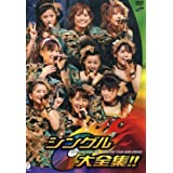 モーニング娘。コンサートツアー 2008 春~シングル大全集!!~ [DVD]