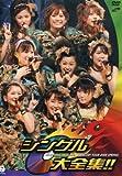モーニング娘。コンサートツアー 2008 春〜シングル大全集!!〜[EPBE-5300][DVD]