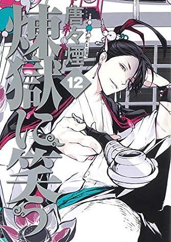 煉獄に笑う 12 (マッグガーデンコミックス Beat'sシリーズ)
