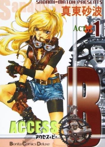 AccessーB 第1巻 (ボニータコミックスデラックス)の詳細を見る