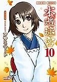 木造迷宮(10) (RYU COMICS)