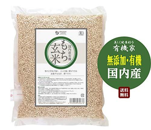 無添加 国内産 有機 もち玄米 1kg★ 送料無料 ネコポス ★ 有機JAS認定商品・粘りと甘みがあり、コシの強いお餅ができます。