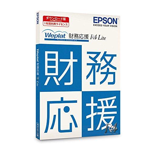 エプソン Weplat財務応援R4 Lite ダウンロード版 [2073]