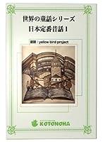 [朗読CD]世界の童話シリーズ 日本定番昔話1 (世界の童話シリーズ)