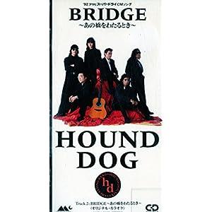 """BRIDGE~あの橋をわたるとき"""""""