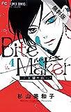 Bite Maker~王様のΩ~【マイクロ】(4)【期間限定 無料お試し版】 (フラワーコミックス)