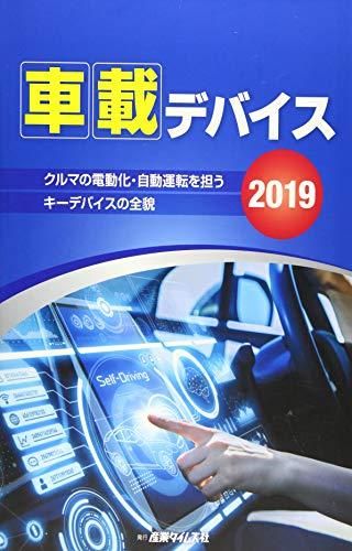 車載デバイス〈2019〉クルマの電動化・自動運転を担うキーデバイスの全貌
