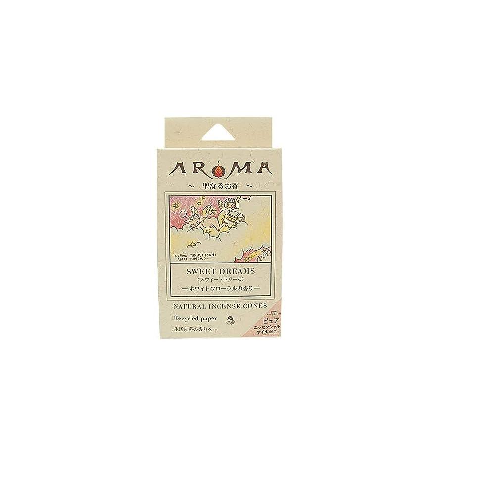 帳面思い出させる針アロマ香 スウィートドリーム 16粒(コーンタイプインセンス 1粒の燃焼時間約20分 ホワイトフローラルの香り)