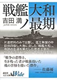 戦艦大和ノ最期 (講談社文芸文庫ワイド)