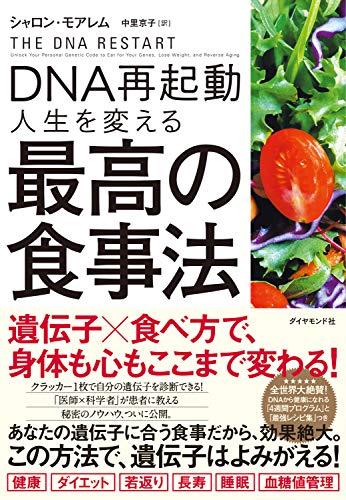 『DNA再起動 人生を変える最高の食事法』