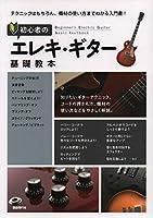 初心者のエレキギター基礎教本 ~テクニックはもちろん、機材の使い方までわかる入門書!~