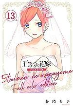 五等分の花嫁 フルカラー版(13) (KCデラックス)