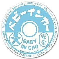 牛乳瓶フタ風 BABY IN CAR ステッカー 赤ちゃんが乗っています ベビーinカー ベビーインカー(BABY/ブルー)
