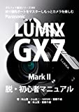 Boro Foto Kaiketu Series 093 Panasonic LUMIX GX7 Mark II A Beginner Manual (Japanese Edition)