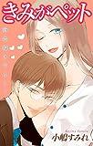 Love Jossie きみがペット story12