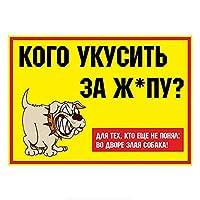 WSWZB お尻のために噛む車のステッカー?怒っている犬のアクセサリービニールカーのスタイリングカバー防水モーターサイクル PVC 17cm x 12cm (Size : 26cm x 18cm)