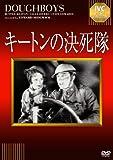 キートンの決死隊[DVD]
