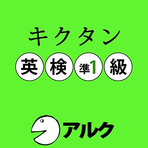 『キクタン英検準1級 (アルク)』のカバーアート