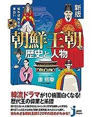 新版 知れば知るほど面白い 朝鮮王朝の歴史と人物 (じっぴコンパクト新書)