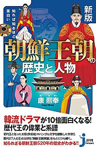 新版 知れば知るほど面白い 朝鮮王朝の歴史と人物 (じっぴコンパクト新書)の詳細を見る