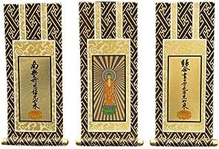 京仏壇はやし 掛軸 仏壇用 みやび 浄土真宗西 (本願寺派) 20代 3枚セット (茶表装) ◆高さ 19.5cm 幅 9cm 【 掛け軸 】