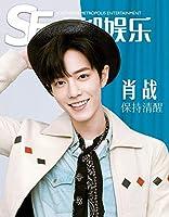 SE Weekly CHINA 中国雑誌 Xiao Zhan 肖戰 ショウ・セン 表紙 2019年 8月号 (公式ポスター1枚)