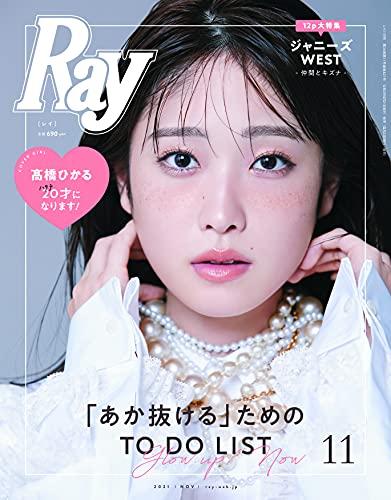 Ray(レイ) 2021年 11 月号