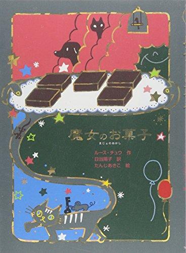 魔女のお菓子 (魔女の本棚)