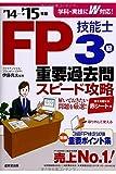 FP技能士3級重要過去問スピード攻略〈'14→'15年版〉