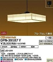 大光電機(DAIKO) LED和風ペンダント (LED内蔵) LED 53W 電球色 3000K DPN-39187Y
