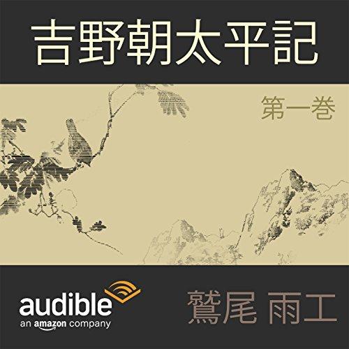 『吉野朝太平記 第一巻』のカバーアート