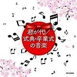 ザ・ベスト 君が代/式典・卒業式の音楽