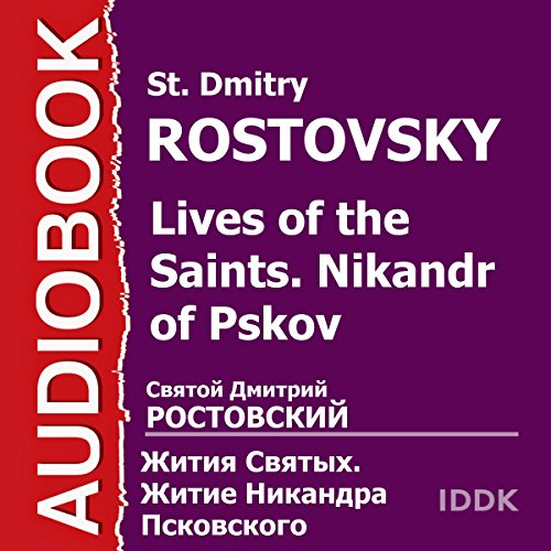 Lives of the Saints: Nikandr of Pskov [Russian Edition] audiobook cover art