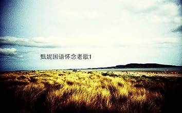 Classic Songs of Jenny Tseng 1