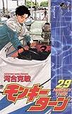 モンキーターン(29) (少年サンデーコミックス)