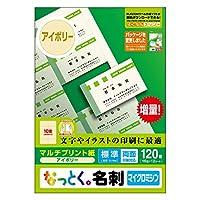 エレコム 名刺用紙 マルチカード A4サイズ マイクロミシンカット 120枚 (10面付×12シート) 標準 両面印刷 マルチプリント紙 日本製 【お探しNo.:A02】 MT-JMN1IV
