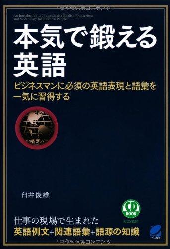 本気で鍛える英語(CD BOOK): ビジネスマンに必須の英語表現と語彙を一気に習得する