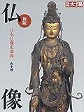 新版 仏像: 日本仏像史講義 (別冊太陽)