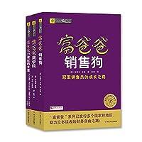 富爸爸网络营销套装:普通人都能实践的创富方法(套装共3册)