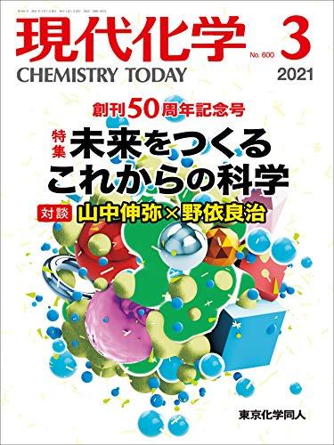 現代化学 2021年03月号 [雑誌]