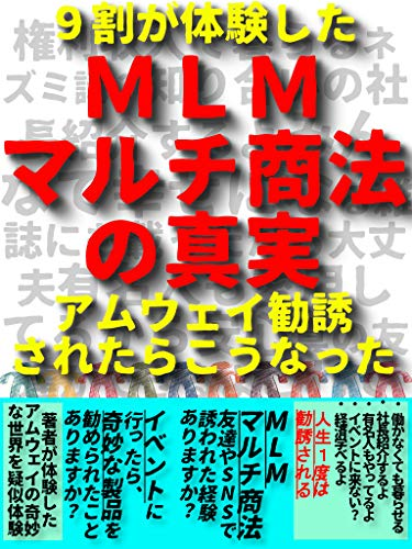 Do you know MLM My Amway experience (Japanese Edition)