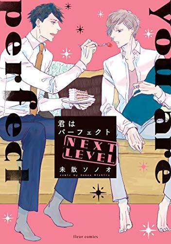 君はパーフェクト NEXT LEVEL (フルールコミックス)_0